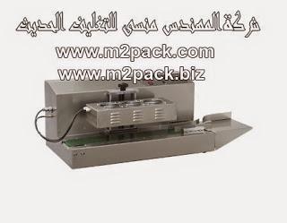 ماكينة اللحام بالاندكشن ذات الترانزستور العاملة بتبريد الهواء موديل m2pack 204 التي نقدمها نحن شركة المهندس منسي للتغليف الحديث M2Pack.com