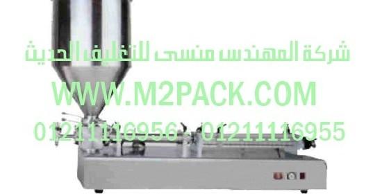 ماكينة التعبئة نصف الأوتوماتيكية – سلسلة الكريمة موديل M2Pack.com 404 التى نقدمها نحن شركة المهندس منسي للصناعات الهندسيه و توريد جميع مستلزمات التغليف الحديث – ام تو باك