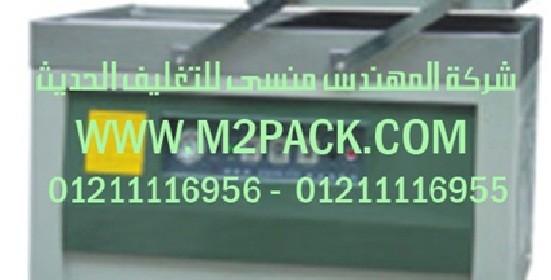 ماكينة التغليف بتفريغ الهواء موديل m2pack.com 603 التي نقدمها نحن شركة المهندس منسي لتوريد جميع مستلزمات التغليف الحديث من مواد التعبئة و التغليف و الصناعات الهندسيه – ام تو باك