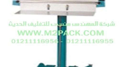 ماكينة اللحام العاملة بالبدال موديل m2pack.com 308 التى نقدمها نحن شركة المهندس منسي للتغليف الحديث – ام تو باك