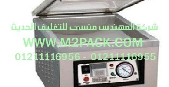 ماكينة اللحام بتفريغ الهواء السطحية موديل M2PACK.OCM 601 التى نقدمها نحن شركة المهندس منسي للتغليف الحديث – ام تو باك