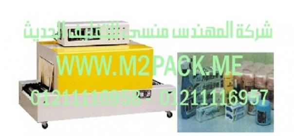 ماكينة تغليف الشيرنك موديل M2Pack.com التى نقدمها نحن شركة المهندس منسي للتغليف الحديث – ام تو باك