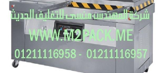 ماكينة تغليف بتفريغ الهواء رقم موديل 603 M2Pack.com التى نقدمها نحن شركة المهندس منسي للتغليف الحديث – ام تو باك