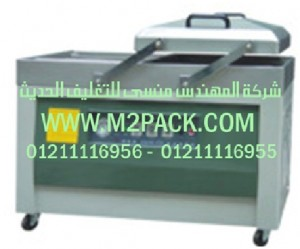 ماكينة التغليف بتفريغ الهواء موديل m2pack com zq400 – 2sc