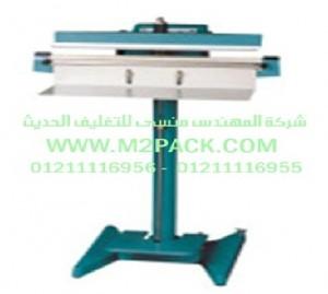 ماكينة اللحام العاملة بالبدال موديل m2pack com pfs – 450
