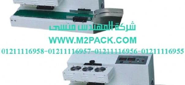 ماكينات اللحام المستمرة بالاندكشن نوع المنضدة موديل M2Pack.com 204 التى نقدمها نحن شركة المهندس منسي للصناعات الهندسيه و توريد جميع مستلزمات التغليف الحديث – ام تو باك