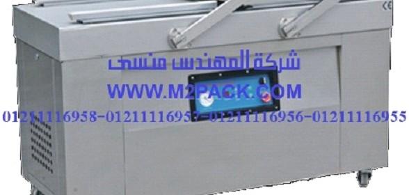 ماكينة تغليف بتفريغ الهواء مزدوجة الغرفة سلسلة موديل M2Pack.com 603 التى نقدمها نحن شركة المهندس منسي للصناعات الهندسيه و توريد جميع مستلزمات التغليف الحديث – ام تو باك