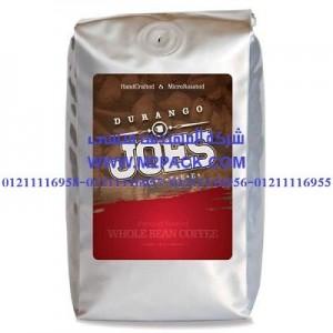 حقائب تغليف القهو1