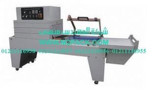 ماكينة لحامة شرنك من رائد الهندسة الصناعية للتعبئة والتغليف