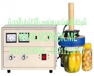 ماكينة لحام رقائق الألمونيوم بالحث الكهرومغناطيسي موديل m2pack