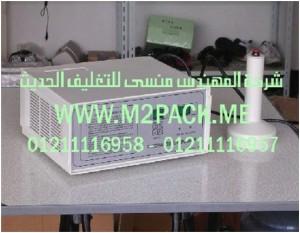 ماكينة لحام غطاء الاندكشن القابلة للنقل