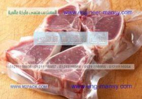 أفضل الخامات لأكياس الفاكيوم السادة للحوم  من شركة ام توباك للتغليف الحديث