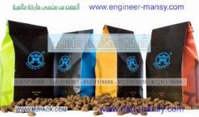 أفضل الخامات لتصنيع  أكياس بذو وحبوب و تقاوي  من شركة مهندس منسي لأفضل أنواع الأكياس و الخامات