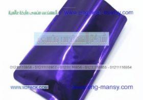 أكياس تغليف المونيوم ملونة متعددة الاستخدام من خامات آوربية من شركة المهندس منسى ام تو باك