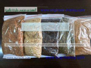 أكياس تغليف جميع انواع العطارة الهندى المطحونة والصحيحة من خامات آوربية من شركة المهندس منسى ام تو باك