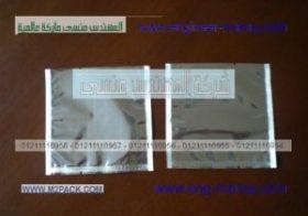 أكياس تغليف وتعبئة شفافة مستوردة من خامات آوربية من شركة المهندس منسى ام تو باك