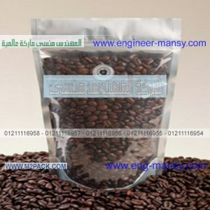 تعبئة و تغليف حبيبات القهوة في أكياس من إنتاج شركة مهندس منسي ام توباك لمستلزمات التغليف الحديث