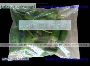 تغليف جميع أنواع الخضروات الطازجة في أكياس من خامات عالمية من شركة مهندس منسي ام توباك للتغليف الحديث ومستلزماته