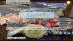 تغليف جميع أنواع الفاكهة و الخضار في أكياس فاكيوم من خامات عالمية من شركة مهندس منسي ام توباك للتغليف الحديث ومستلزماته