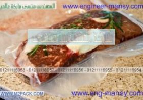 تغليف شرائح اللحم  في أكياس من خامات عالمية من شركة مهندس منسي ام توباك للتغليف الحديث ومستلزماته