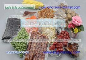 كيس تعبئة الخضروات واللحوم بالفاكيوم من شركة المهندس منسي