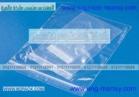 كيس تعبئة و تغليف وحفظ  زيبر لوك بلاستيك شفاف من شركة مهندس منسي لأفضل أنواع الأكياس و الخامات
