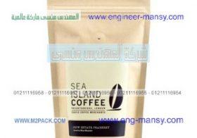 كيس تغليف 125 جرام لتغليف حبوب القهوة من شركة مهندس منسي للتغليف الحديث
