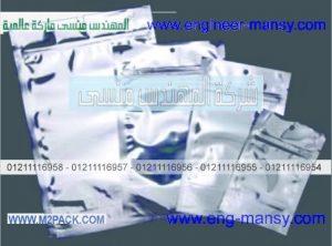 أشكال لأكياس تغليف من الألمونيوم الفضي اللامع من شركة مهندس منسي