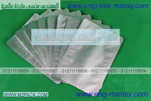 أكياس الألمونيوم فويل بجميع الأشكال من شركة المهندس منسي