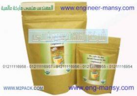 أكياس القهوة ذات الصمام من شركة المهندس منسي ام توباك للتغليف ومستلزماته العصرية