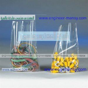 أكياس شفافة من البلاستيك لتغليف كافة الممنتجات صغيرة الحجم من شركة المهندس منسي لمستلزمات التغليف الحديث