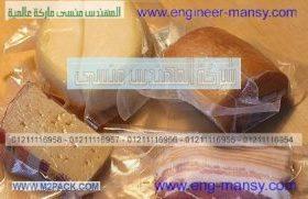 أكياس فاكيوم لقطع الجبن الطازج من شركة المهندس منسي للتغليف الحديث