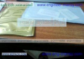 أكياس مميزة للتعبئة و التغليف من الالمونيوم السادة و الذهبي من شركة مهندس منسي ام توباك للتغليف الحديث