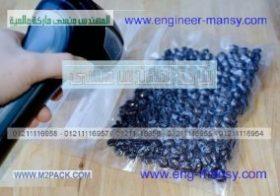 تعبئة و تغليف العنب المجفف فى اكياس  من إنتاج شركة مهندس منسي ام توباك لمستلزمات التغليف الحديث