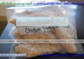 كيس شفاف لتغليف الدجاج و اللحوم من شركات مهندس منسي ام توباك