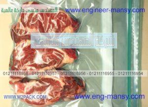 كيس فاكيوم لتغليف اللحوم من شركات مهندس منسي ام توباك