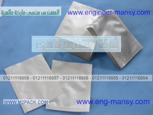 مجموعة من أكياس الألمنيوم فويل عالية الجودة للتغليف من شركة المهندس منسي للتغليف الحديث