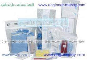 مجموعة من أكياس مختلفة لأغراض التغليف من شركة مهندس منسي